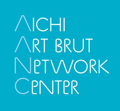 AANC 愛知アール・ブリュットネットワークセンター